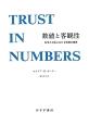 数値と客観性 科学と社会における信頼の獲得