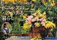 ベニシアのバラのある暮らし
