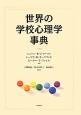 世界の学校心理学事典
