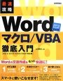 Wordマクロ/VBA徹底入門<2013/2010/2007対応版> 最速攻略