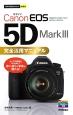 Canon EOS 5D Mark3 完全活用マニュアル カメラの機能をフル活用して思い通りの写真が撮れる!