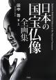 日本の国宝仏像全画集