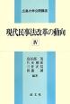 現代民事法改革の動向 広島大学公開講座(4)