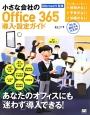 小さな会社のOffice 365導入・設定ガイド 時間がない・予算がない・知識がない そんな御社でも