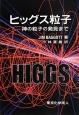 ヒッグス粒子 神の粒子の発見まで