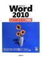 Microsoft Word 2010 セミナーテキスト問題集