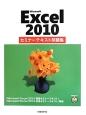 Microsoft Excel2010 セミナーテキスト問題集