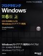 プログラミングWindows C#とXAMLによるWindowsストアアプリ開発<第6版>(上)