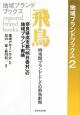 飛鳥 時空間ブランドとしての飛鳥劇場 地域ブランドブックス2 奈良県高市郡「明日香村」の地域ブランド戦略
