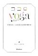 ココロyoga 行雲流水、人生を変える言葉の贈り物 <ヨガジャーナル日本版>Special Book