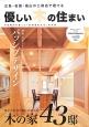 優しい木の住まい 広島・岩国・福山の工務店で建てる 特集:自然エネルギーを生かす家づくり パッシブデザイン 地域産材を使った「長期優良住宅」実例集(9)