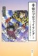 昔話のプロファイリング-幸と福の語り部たち- (3)