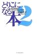 とりこになる本 東京・世田谷の「Fの会」で読んだ本から(2)