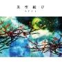 Serial story CD 完全版 「美空結び」(通常盤)