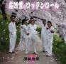 桜吹雪のロックンロール