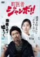 町医者ジャンボ!!DVD-BOX