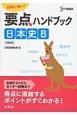 要点ハンドブック 日本史B<新課程版> 試験に強い!