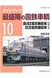 ガイドブック 最盛期の国鉄車輌 直流新型電気機関車2 交流電気機関車1 (10)