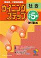 ウイニングステップ 小学5年 社会<改訂新版> 難易度・分野別問題集(25)