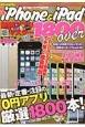厳選 iPhone & iPad 無料アプリマスター1800 over iPhone5sの新機能をイチ早く徹底解説!