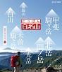 にっぽん百名山 中部・日本アルプスの山 2