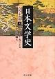 日本文学史 古代・中世篇5