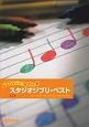 スタジオジブリ・ベスト<新版> やさしい器楽合奏