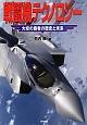 戦闘機テクノロジー 大空の覇者の歴史と未来