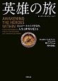 英雄の旅-ヒーローズ・ジャーニー- 12のアーキタイプを知り、人生と世界を変える