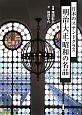 明治・大正・昭和の名品 日本のステンドグラス