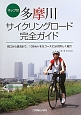 多摩川 サイクリングロード 完全ガイド マップ付 河口から源流まで、138kmを5コースに分け詳しく
