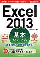Excel 2013 基本マスターブック 基本操作+新・機能がわかる! 簡単すぐにマスター!仕事に生かせる!