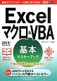 Excelマクロ&VBA 基本マスターブック 作業の自動化で仕事効率化! 簡単すぐにマスター!仕事に生かせる!