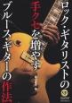 ロック・ギタリストの手クセを増やすブルース・ギターの作法 CD付