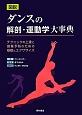 図説・ダンスの解剖・運動学大事典 テクニックの上達と損傷予防のための基礎とエクササイ