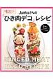 Junkoさんの「ひき肉デコ」レシピ お菓子みたいにかわいい!