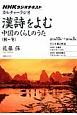 カルチャーラジオ 漢詩を読む 中国のくらしのうた 秋~冬