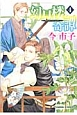 幻月楼奇譚 (4)