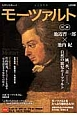 モーツァルト<永久保存版> 文藝別冊 風、水、音……。自然の寵児モーツァルト