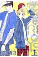 常春BOYS(上)
