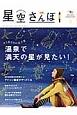 星空さんぽ 2013-2014autumn/winter 1泊2日の女子旅 温泉で満天の星が見たい! ガールズ・スター・ウォッチング・ガイド