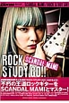 SCANDAL MAMI ROCK STUDY GO!! Go!Go!GUITAR Special