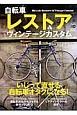 自転車 レストア&ヴィンテージカスタム いじって直せる自転車オタクになる! 古い自転車の再生&カスタムは面白すぎる!