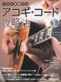 プロが実践するアコギ・コード攻略法 アコースティック・ギター・マガジン CD付
