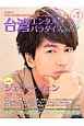 台湾エンタメパラダイス 特集:ジェリー・イェン STAR,DRAMA,MOVIE,MUSIC,an(5)