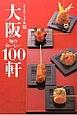 あまから手帖選 大阪旬のおいしい100軒