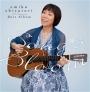 ソングス・ブルーム~45th Anniversary ベスト・アルバム