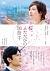 桜、ふたたびの加奈子[PCBP-52865][DVD] 製品画像