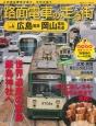 路面電車の走る街 広島電鉄・岡山電気軌道 この街は歴史が違う、文化が違う(4)