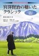 宮沢賢治の聴いたクラシック 2枚組CD解説本 CDブック 宮沢賢治没後80年記念企画